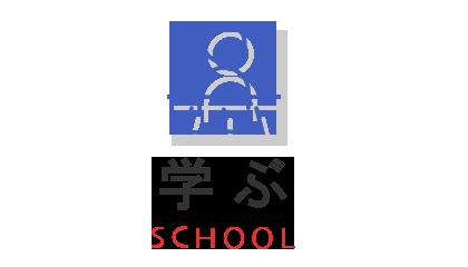 学ぶ SCHOOL