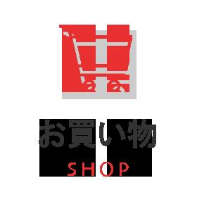 お買い物 SHOP